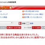 【クリアネイルショット】楽天やアマゾンにはない2つのメリット!