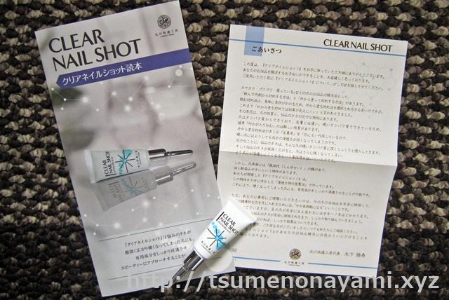 clearnailshot1