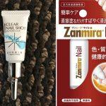 ザンミーラネイルって爪水虫に効くの?ザンミーラネイルの誤解と効果